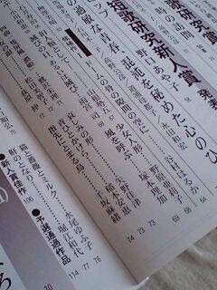 短歌研究新人賞最終選考通過